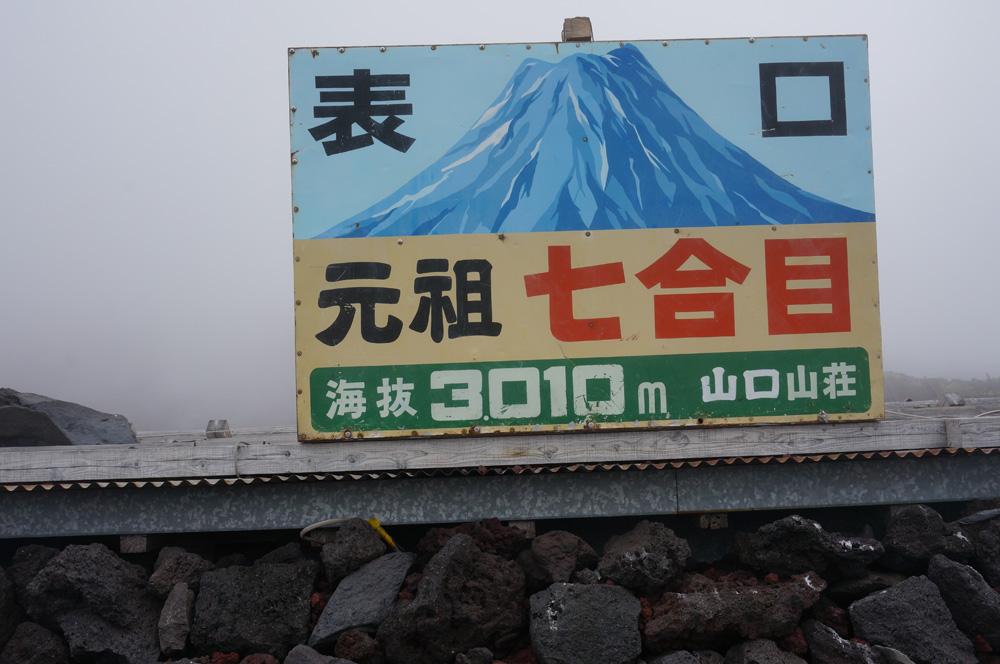 富士山7合目