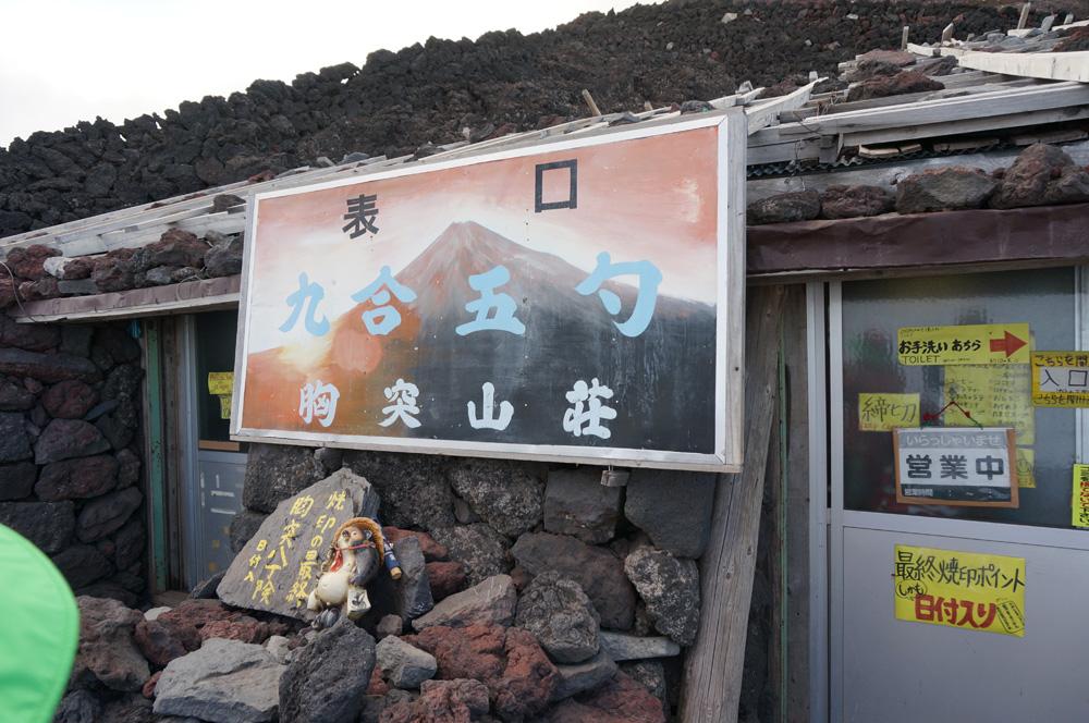 富士山胸突山荘