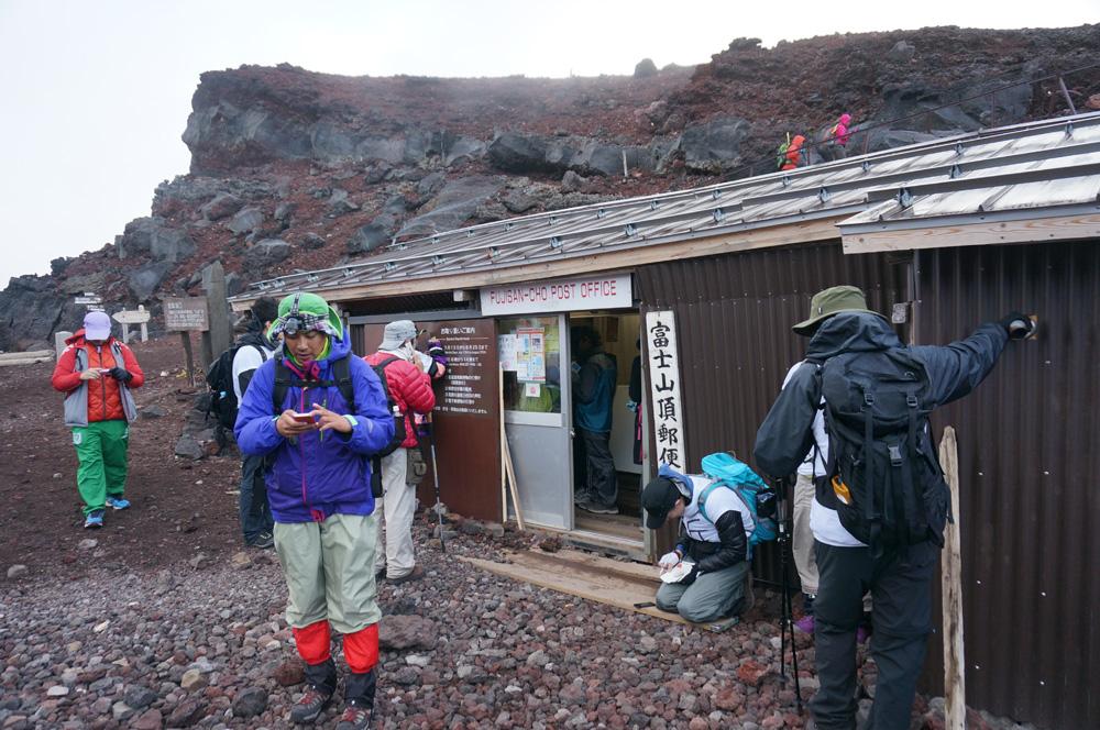 富士山山頂郵便局