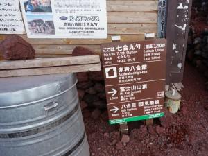 富士山のトイレ